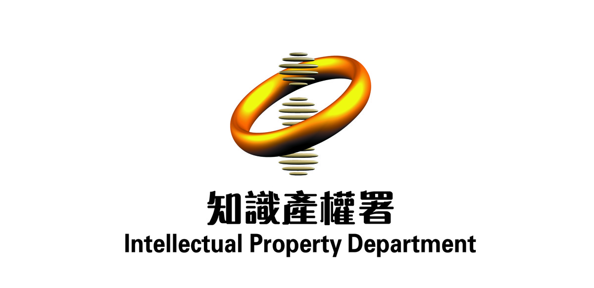香港特別行政區政府知識產權署 The Government of the Hong Kong Special Administrative Region Intellectual Property Department