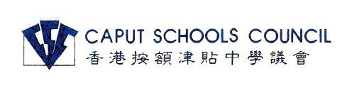 香港按額津貼中學議會 Caput Schools Council