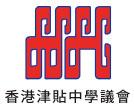 香港津貼中學議會 DDDC