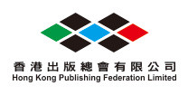 香港出版總會有限公司 Hong Kong Publishing Federation Limited