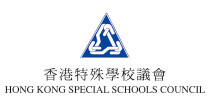 香港特殊學校議會 Hong Kong Special Schools Council
