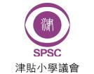 津貼小學議會 SPSC